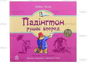 Детская книга «Паддингтон трогается вперед», Р144006У, цена