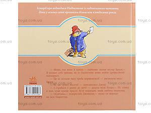 Детская книга «Медвежонок Паддингтон: на работе», 2533, фото