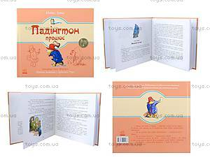 Детская книга «Медвежонок Паддингтон: на работе», 2533