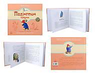 Детская книга «Медвежонок Паддингтон: на работе», 2533, купить