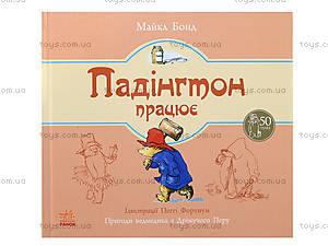 Детская книга «Медвежонок Паддингтон: на работе», 2533, отзывы