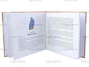 Детская книга «Медвежонок Паддингтон: на работе», 2533, цена