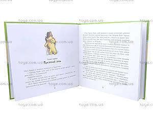 Детская книга «Медвежонок Паддингтон: в центре города», 2540, купить