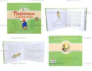 Детская книга «Медвежонок Паддингтон: в центре города», 2540