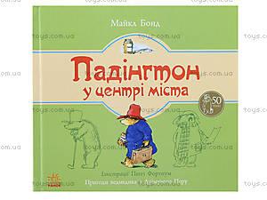 Детская книга «Медвежонок Паддингтон: в центре города», 2540, цена