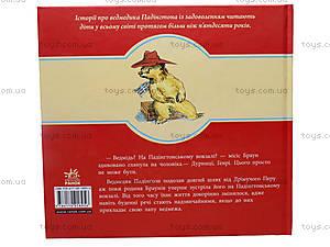 Книга «Медвежонок по имени Паддингтон», книга 1, Р144001У, купить