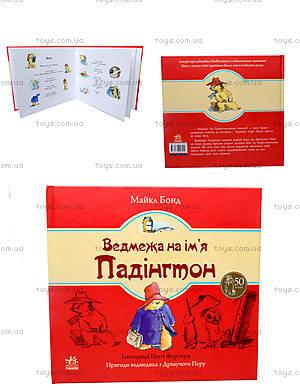 Книга «Медвежонок по имени Паддингтон», книга 1, Р144001У
