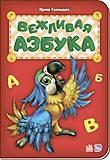 Вежливая азбука, русский язык, М327017Р, купить