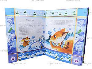 Детская книга «Большой новогодний подарок», Я15553У, купить