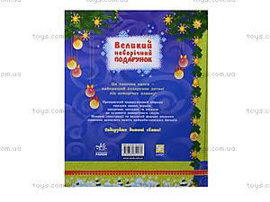 Детская книга «Большой новогодний подарок», Я15553У, фото