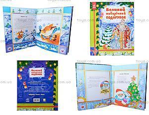 Детская книга «Большой новогодний подарок», Я15553У