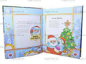 Детская книга «Большой новогодний подарок», Я15553У, отзывы