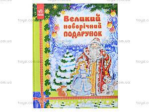 Детская книга «Большой новогодний подарок», Я15553У, цена