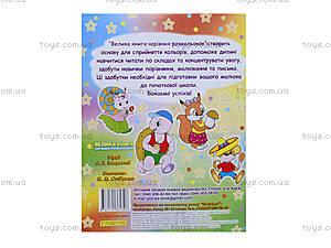 Большая книга для детей «Волшебных раскрасок», 1306, купить