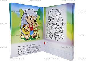 Большая книга для детей «Волшебных раскрасок», 1306, фото