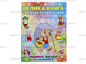 Большая книга для детей «Волшебных раскрасок», 1306