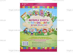 Раскраска для детей  «Малышам-дошкольникам», 3218, купить