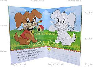 Раскраска для детей  «Малышам-дошкольникам», 3218, фото