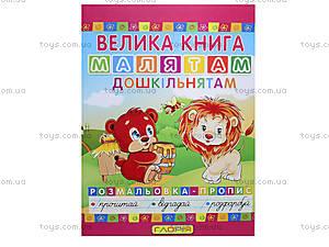 Раскраска для детей  «Малышам-дошкольникам», 3218