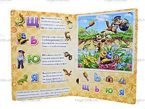 Большая книга пазлов «Азбука», А16433У, купить