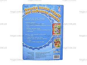 Большая книга пазлов «Азбука», А16433У, отзывы