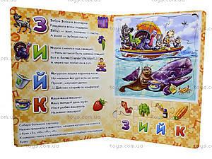 Книга с пазлами «Азбука», А16434Р, купить