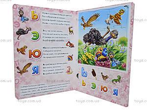 Книга с пазлами «Азбука», А16434Р, фото
