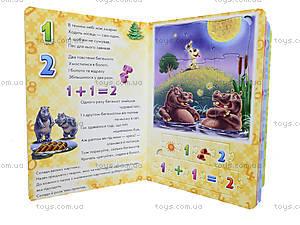 Большая книга пазлов «Счет», А415006УА16909У, фото