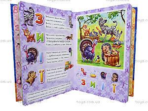Большая книга пазлов «Азбука», подарочная, А18739УА157005У, купить