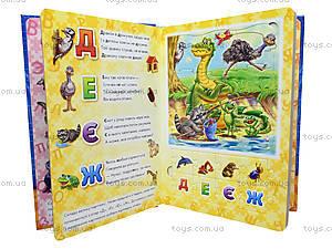 Большая книга пазлов «Азбука», подарочная, А18739УА157005У, фото