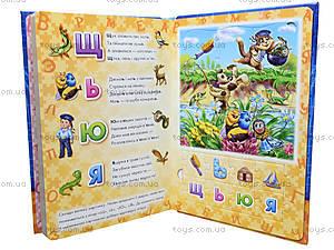 Большая книга пазлов «Азбука», подарочная, А18739УА157005У, отзывы