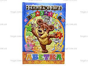 Большая книга пазлов «Азбука», подарочная, А18739УА157005У, цена