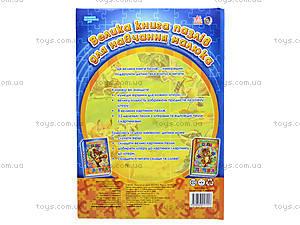 Большая книга пазлов «Азбука», подарочная, А18739УА157005У, игрушки