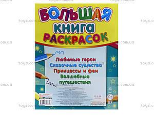 Большая книга раскрасок «Сказки», К16074РК207009Р, фото