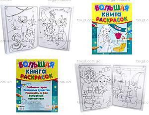 Большая книга раскрасок «Сказки», К16074РК207009Р