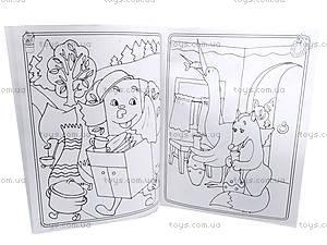 Большая книга раскрасок «Сказки», К16074РК207009Р, отзывы