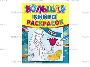 Большая книга раскрасок «Сказки», К16074РК207009Р, цена