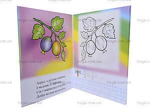 Книга для детей «Раскраска со стихами», 2099, купить