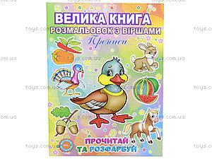 Книга для детей «Раскраска со стихами», 2099