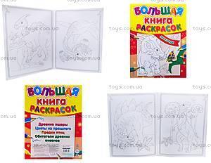 Большая книга раскрасок «Динозавры», К20199РК207001Р