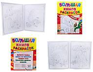 Большая книга раскрасок «Динозавры», К20199РК207001Р, фото