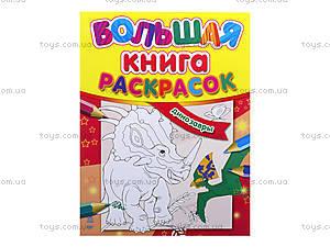 Большая книга раскрасок «Динозавры», К20199РК207001Р, цена