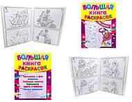 Большая книга раскрасок«Для девочек», К16082РК207003Р
