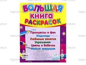 Большая книга раскрасок«Для девочек», К16082РК207003Р, отзывы