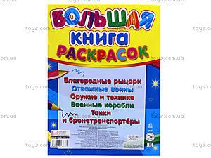 Большая книга раскрасок «Для мальчиков», К16076РК207008Р, фото