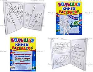 Большая книга раскрасок «Для мальчиков», К16076РК207008Р