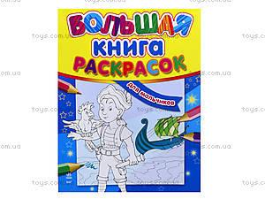 Большая книга раскрасок «Для мальчиков», К16076РК207008Р, цена