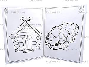 Большая книга раскрасок «Для малышей», К16078РК207005Р, купить
