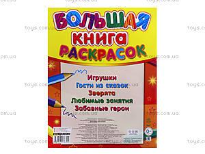 Большая книга раскрасок «Для малышей», К16078РК207005Р, фото