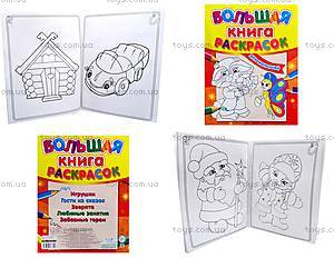 Большая книга раскрасок «Для малышей», К16078РК207005Р